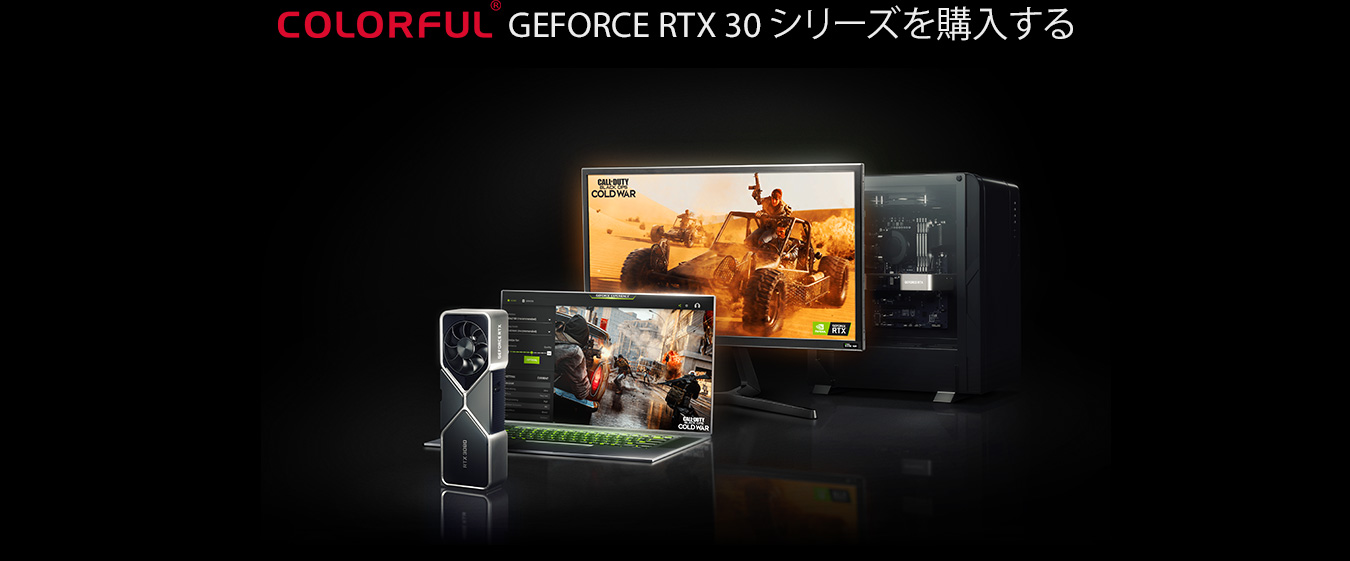 COLORFUL GEFORCE RTX 30 シリーズを購入する